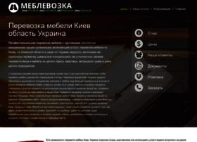 meblevozka.kiev.ua
