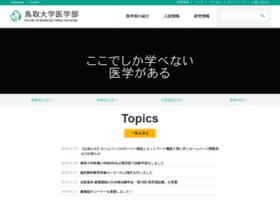 med.tottori-u.ac.jp