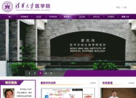 med.tsinghua.edu.cn