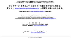 mediaarts-db.jp