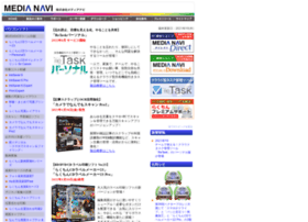 medianavi.co.jp