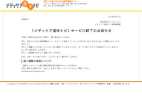 medicare-shingaku.com