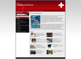 medicus-amicus.ru