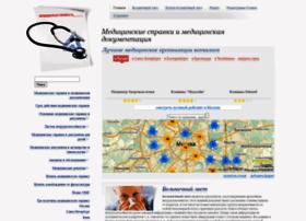 medikspravka.ru