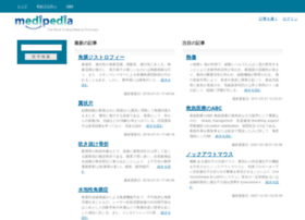 medipedia.jp