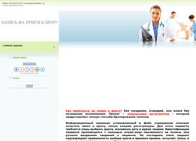 medregistratura.ucoz.ru