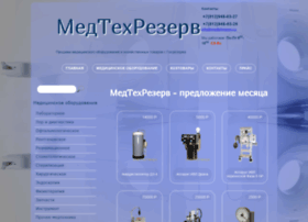 medtehrezerv.ru