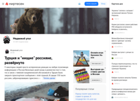 medvejiyugol.mirtesen.ru