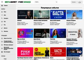 mega-bilet.ru