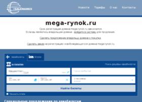 mega-rynok.ru