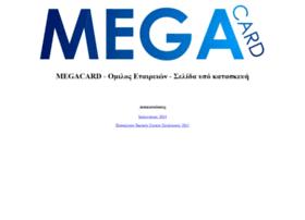 megacard.gr