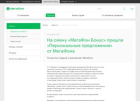 megafon-bonus.ru