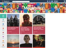 megalyrics.ru