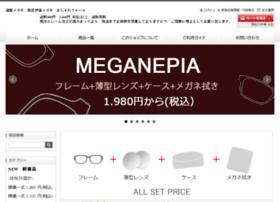 meganepia.jp