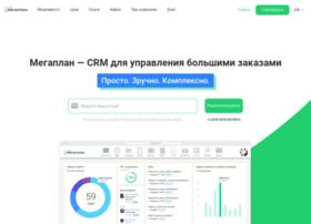 megaplan.ua