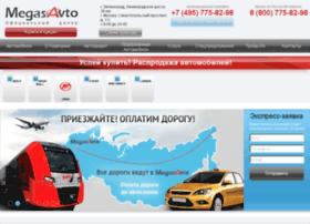 megasavto.ru