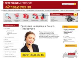 megasever.ru