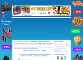 megaskidki.com.ua