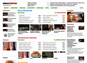 megastroyka.com.ua