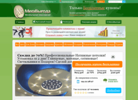 megavigoda.ru