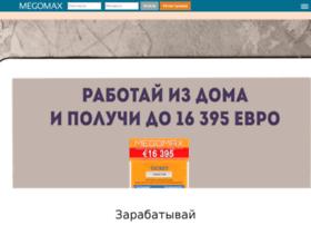 megomax.ru
