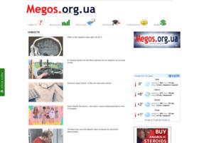 megos.org.ua