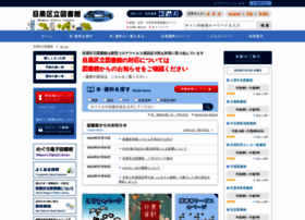 meguro-library.jp