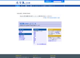 meigensyu.com
