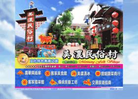 meinung-folk-village.com.tw
