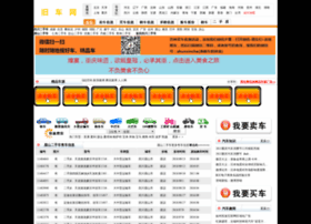 meishan.9che.com