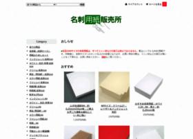 meishi.shop-pro.jp