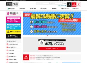 meishiryohin.com
