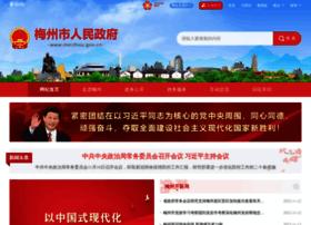 meizhou.gov.cn