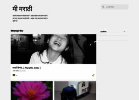 Memarathi.blogspot.com