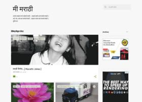 memarathi.blogspot.in