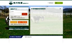 member.akikawabokuen.com