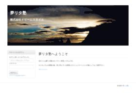 member.yumerita.jp