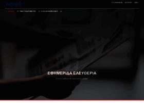members.eleftheriaonline.gr
