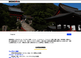 memorva.jp