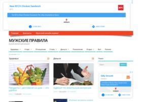 mens-rules.ru