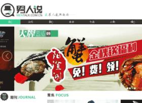 mentalk.com.cn