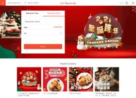 menu.eztable.com.tw
