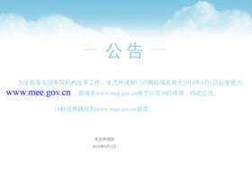 mep.gov.cn