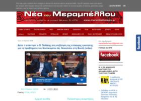 merambellonews.blogspot.gr