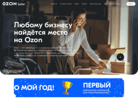 merchant-platform.ozon.ru