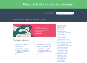 mercurschool.kz