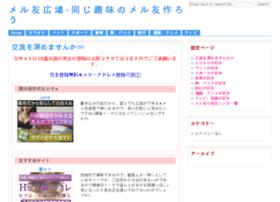 merutomo-ok11.com