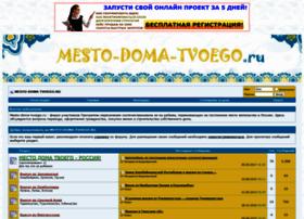mesto-doma-tvoego.ru