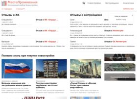 mestoprozhivaniya.ru