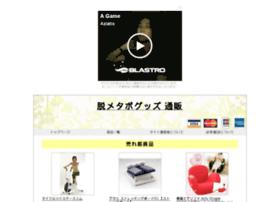 metabo.takara-bune.net